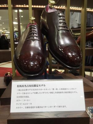 三陽山長裏メニュー!松坂屋店限定の靴