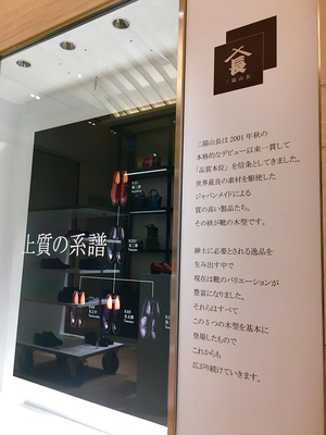 【SANYO GINZA TOWER】 Made in SANYO by三陽山長