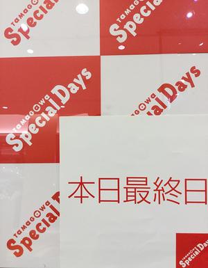 【二子玉川店】本日  最終日 スペシャル デイズ