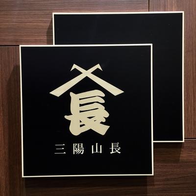 【松坂屋名古屋店】ちょこっと『リニューアル』しました