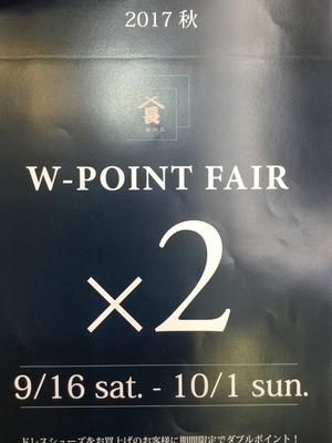 【二子玉川店】W Point Fair 開催中
