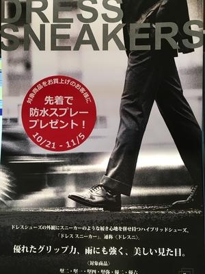 【銀座店】10/21〜11/5  ドレススニーカーフェア