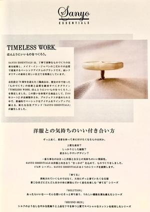 【銀座店】SANYO ESSENTIALS取り扱いのお知らせ
