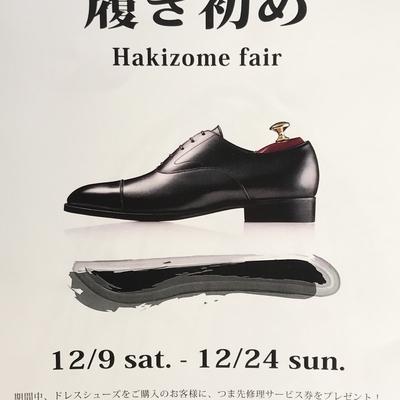 【銀座店】12/9〜12/24履き初めフェア開催