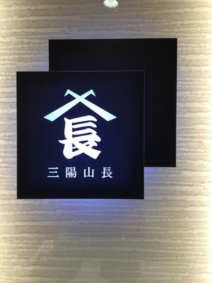【二子玉川店】年末年始の営業時間