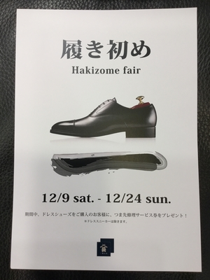 【二子玉川店】履き初めフェア
