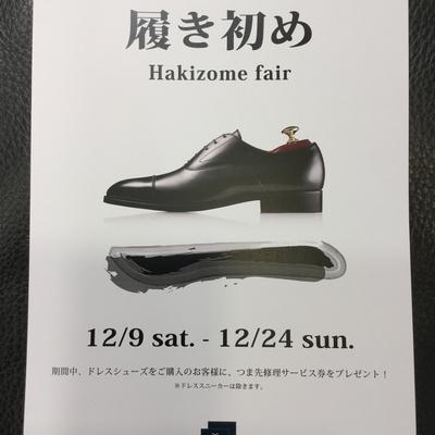 【二子玉川店】履き始めフェア
