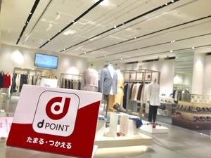 【三陽銀座タワー店】dポイント たまる!つかえる!