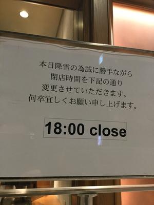 【三陽銀座タワー店】積雪による営業時間の変更