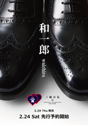 【三陽銀座タワー店】坪内 浩 氏 モデル【和一郎】先行予約開始