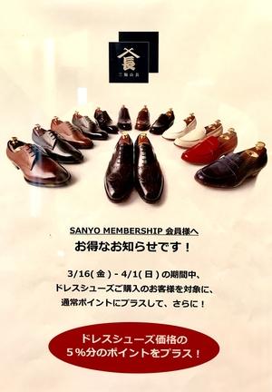 【銀座店】ポイントプラスキャンペーン