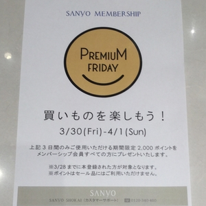 【銀座店】SANYO MEMBERSHIP 会員様へ
