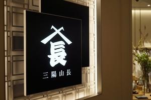 【東京ミッドタウン日比谷店】WEB NEWS (Mのブツ欲日記) ミッドタウン日比谷