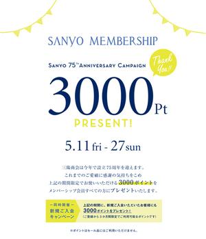【松坂屋名古屋店】SANYO MEMBER SHIP 「3000」ポイントプレゼント
