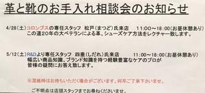 【銀座店】5/12(土)R&D靴と革のお手入れ相談会