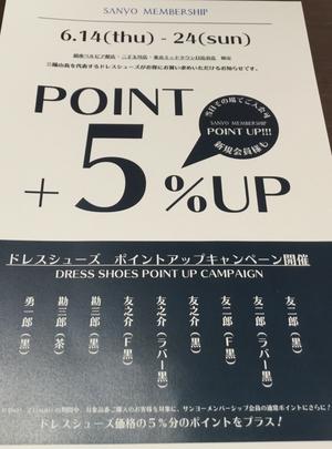 【銀座店】チャンス到来~店舗限定 ポイントUP~