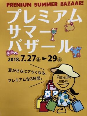 【松坂屋名古屋店】7月27日〜夏のセール第2弾「プレミアムサマーバザール」