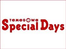 【二子玉川店】   Tamagawa  Special  Days  7/13(金)〜7/16(月)