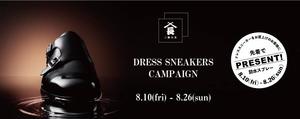【松坂屋名古屋店】DRESS SNEAKERS CAMPAIGN  ×  大丸松坂屋カード10%OFF優待