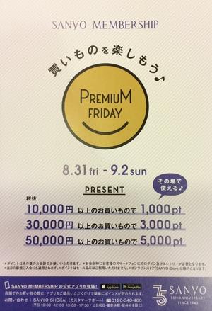 【二子玉川店】  PremiuM  Friday
