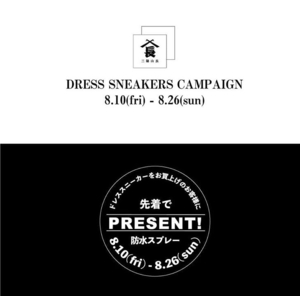 【東京ミッドタウン日比谷店】ドレススニーカーフェアのお知らせ