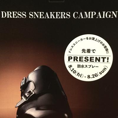 【銀座店】Dress sneakers campaign
