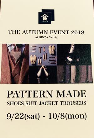 【銀座店】2018 A.W.Pattern Made Shoes Fair