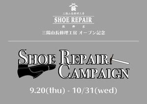 【日本橋髙島屋S.C.店】シューリペアキャンペーン