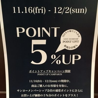 【銀座店】お得です11/16( fri )~12/02 ( sun ) Point Up