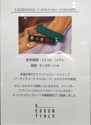 【東京ミッドタウン日比谷店】2/2より Artichoke chocolate
