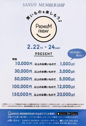 【二子玉川店】本日より3日間プレミアムフライデー