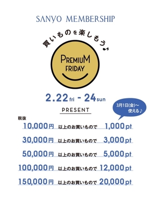 【東京ミッドタウン日比谷店】耳寄りな話 プレミアム フライデー