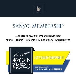 【東京ミッドタウン日比谷店】すぐに使える!ポイントプレゼント