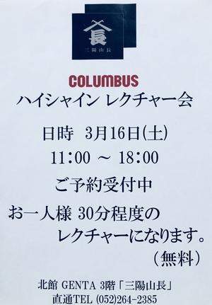 【松坂屋名古屋店】3月16日(土)COLUMBUSハイシャインレクチャー会