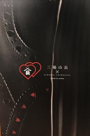 【二子玉川店】三陽山長×HIROSHI TSUBOUCHI