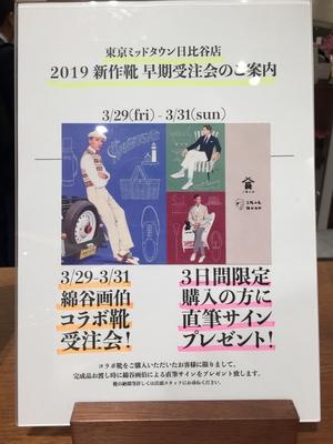 【東京ミッドタウン日比谷店】関東ではサインが貰える最後のチャンス!