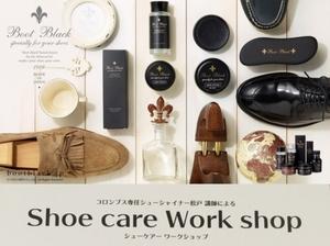【東京ミッドタウン日比谷店】4/13(sat)コロンブス体験靴磨きワ-クショップ