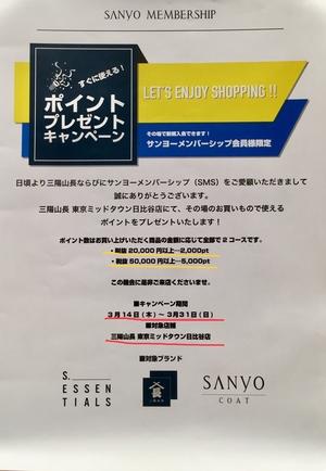 【東京ミッドタウン日比谷店】ご好評につき延長いたします。