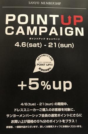 【二子玉川店】ドレスニポイントアップキャンペーン開催中