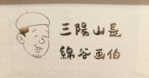 【伊勢丹新宿店】限定品入荷しました。
