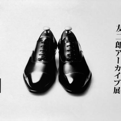 【松坂屋名古屋店】平成を振り返る『友二郎アーカイブ展』