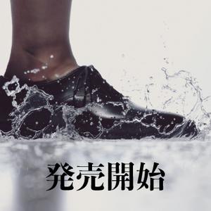 【東京ミッドタウン日比谷店】防水友二郎 入荷