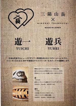 【松坂屋名古屋店】HIROSHI  TSUBOUCHI × 三陽山長 4日間 特別販売