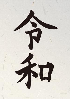 【日本橋髙島屋S.C.店】平成から令和へ