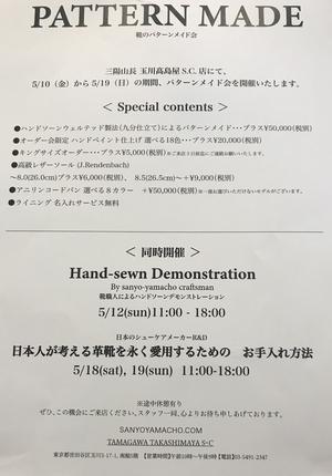 【二子玉川店】パターンメイド会での選べる素材
