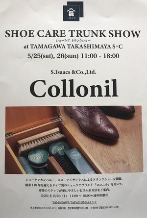 【二子玉川店】5/25(土)26(日)エス・アイザックストランクショー開催