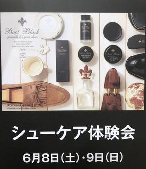 【松坂屋名古屋店】無料シューケア体験会
