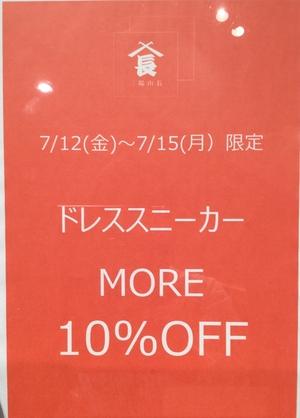 【東京ミッドタウン日比谷店】本日より4日間ドレススニーカーが見逃せない!