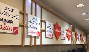 【二子玉川店】スペシャルデイズ開催中
