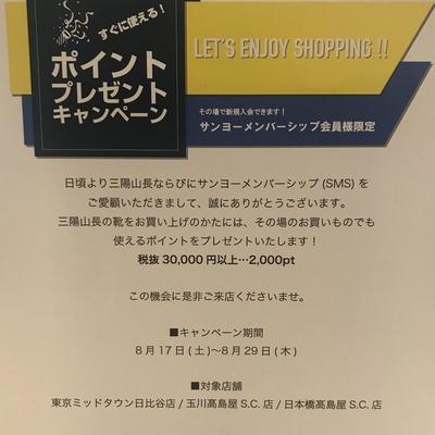 【二子玉川店】キャンペーンのお知らせです
